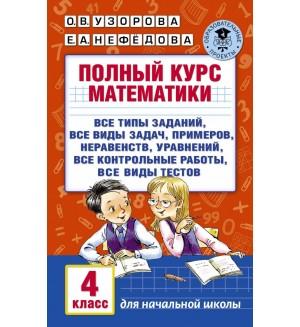 Узорова О. Полный курс математики. 4 класс. Академия начального образования