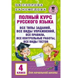 Узорова О. Полный курс русского языка. 4 класс. Академия начального образования