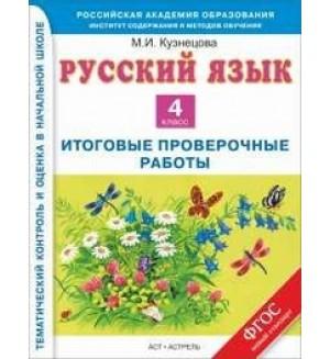 Кузнецова М. Русский язык. Итоговые проверочные работы. 4 класс. ФГОС