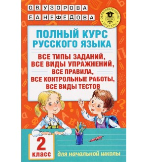 Узорова О. Полный курс русского языка. 2 класс. Академия начального образования