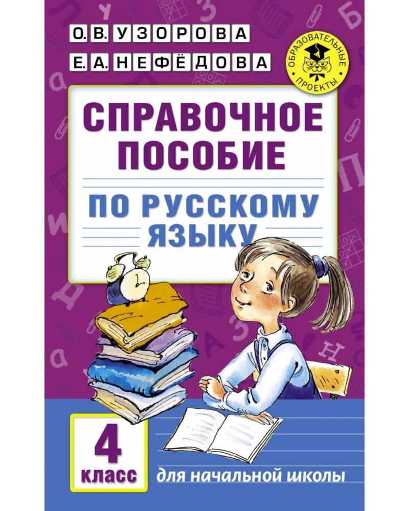 Гдз справочное пособие по русскому языку 4 класс узорова ответы онлайн
