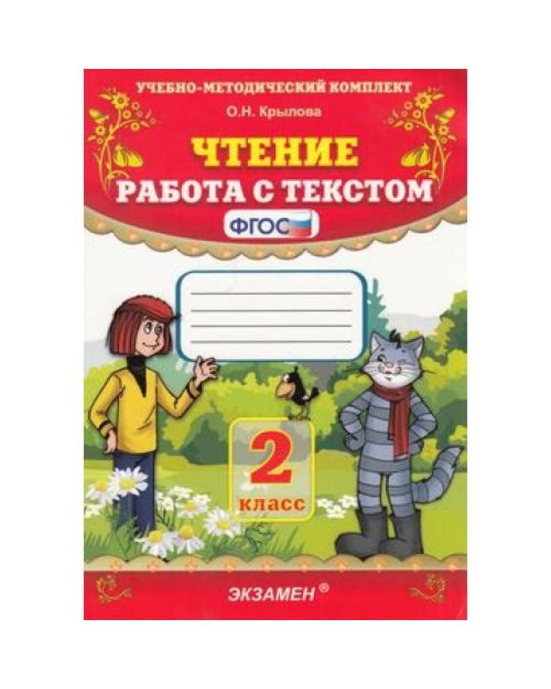 С ответы класс работа чтение н крылова 2 решебник о текстом ответы
