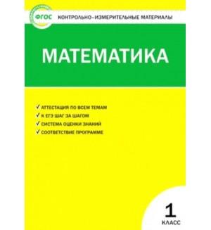 Ситникова Т. Математика. КИМ. 1 класс. ФГОС