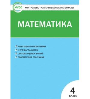 Ситникова Т. Математика. КИМ. 4 класс. ФГОС