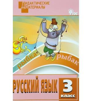 Ульянова Н. Русский язык. Дидактические материалы. 3 класс. ФГОС