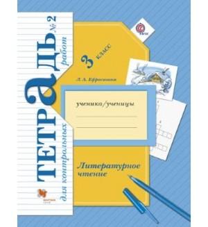 Ефросинина Л. Литературное чтение. Тетрадь для контрольных работ №2.  3 класс. ФГОС