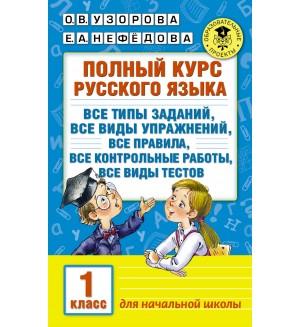 Узорова О. Полный курс русского языка. 1 класс. Академия начального образования