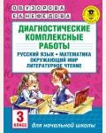 Узорова О. Диагностические комплексные работы. Русский язык. Математика. Окружающий мир. Литературное чтение. 3 класс