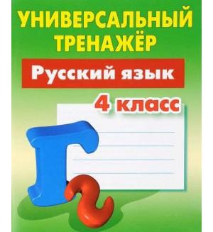 Петренко С. Русский язык. 4 класс. Универсальный тренажер