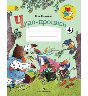 Илюхина В. Чудо-пропись. 1 класс. В 4-х частях. ФГОС
