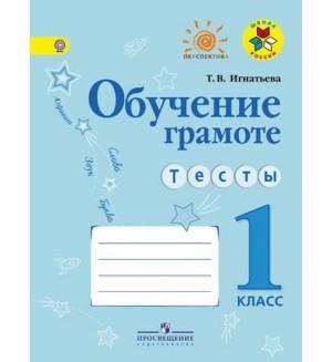 Игнатьева Т. Обучение грамоте. Тесты. 1 класс. ФГОС