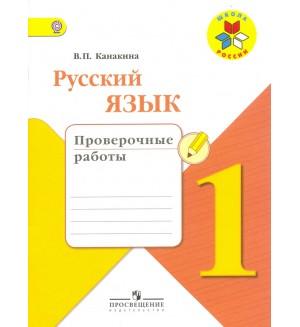 Канакина В. Русский язык. Проверочные работы. 1 класс. ФГОС