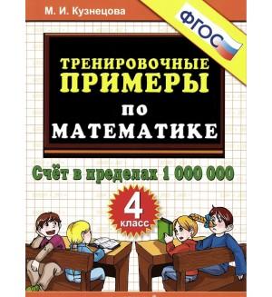 Кузнецова М. Тренировочные примеры по математике. Счет в пределах 1000000. 4 класс. ФГОС. 5000 заданий
