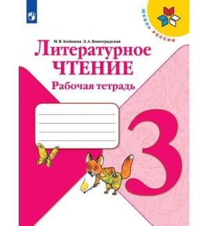 Бойкина М. Виноградская Л. Литературное чтение. Рабочая тетрадь. 3 класс. ФГОС