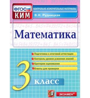 Рудницкая В. Математика. Контрольные измерительные материалы. 3 класс. ФГОС
