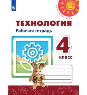 Роговцева Н. Технология. Рабочая тетрадь. 4 класс. ФГОС