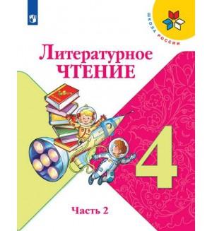Климанова Л. Литературное чтение. Учебник. 4 класс. В 2-х частях.