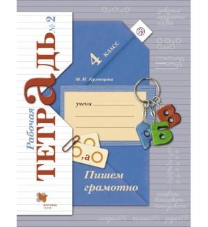 Кузнецова М. Пишем грамотно. Рабочая тетрадь. 4 класс. В 2-х частях. ФГОС