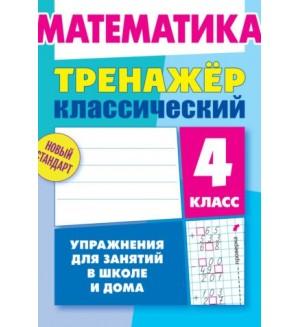 Ульянов Д. Математика. Упражнения для занятий в школе и дома. 4 класс. Тренажер классический
