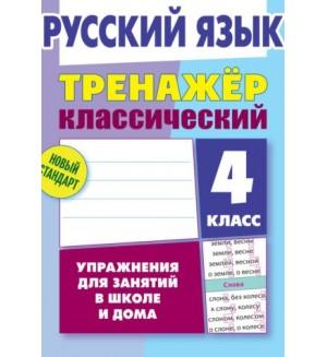 Карпович А. Русский язык. Тренажёр классический. Упражнения для занятий в школе и дома. 4 класс. Тренажер классический