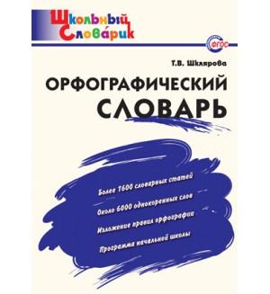 Шклярова Т. Орфографический словарь. ФГОС. Школьный словарик
