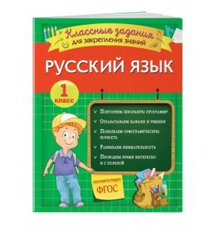 Абрикосова И. Русский язык. Классные задания для закрепления знаний. 1 класс. Закрепляем знания