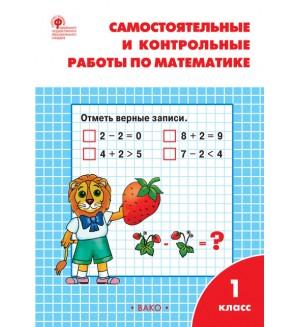 Ситникова Т. Самостоятельные и контрольные работы по математике. 1 класс. ФГОС