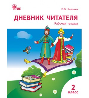Клюхина И. Дневник читателя. 2 класс. ФГОС