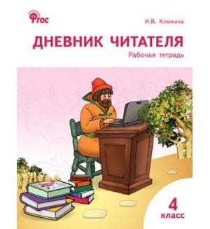 Клюхина И. Дневник читателя. 4 класс. ФГОС