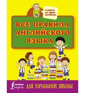 Матвеев С. Все правила английского языка для начальной школы. Учимся на одни пятёрки