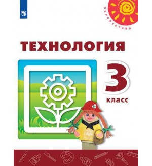 Роговцева Н. Богданова Н. Технология. Учебник. 3 класс. ФГОС