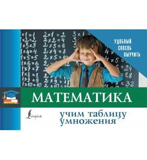 Математика. Учим таблицу умножения. Удобный способ выучить