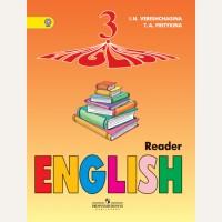 Верещагина И. Притыкина Т. Английский язык. Книга для чтения. 3 класс. ФГОС