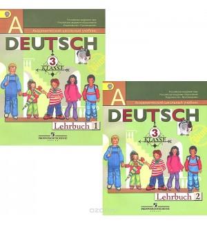 Бим И. Немецкий язык. Первые шаги. Учебник. В 2-х частях. 3 класс. ФГОС