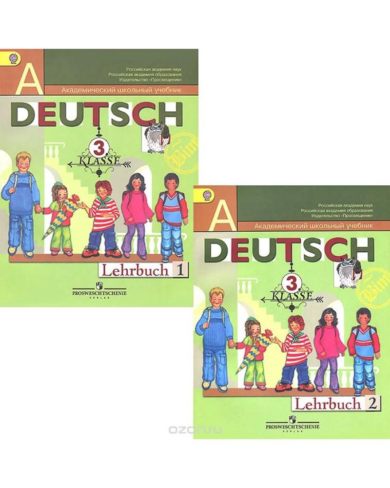 языку гдз класс немецкому школьный учебник академический класс по 2