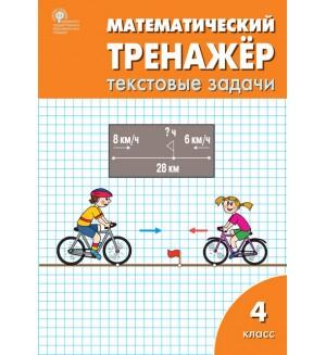 Давыдкина Л. Математический тренажер. Текстовые задачи. Рабочие тетради. 4 класс. ФГОС