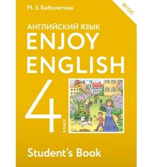 Биболетова М. Английский язык. Enjoy English. Английский с удовольствием. Учебник. 4 класс. ФГОС