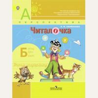 Климанова Л. Дидактический материал по чтению: Читалочка. 1 класс. ФГОС