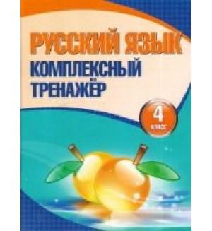 Барковская Н. Русский язык. Комплексный тренажер. 4 класс