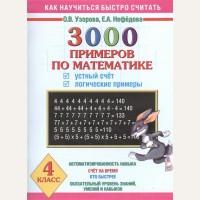 Узорова О. 3000 примеров по математике. Устный счет. Логические примеры. 4 класс