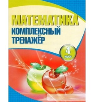 Барковская Н. Математика. Комплексный тренажер. 4 класс
