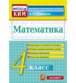 Рудницкая В. Математика. КИМ. 4 класс. ФГОС