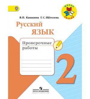 Канакина В. Русский язык. Проверочные работы. 2 класс. ФГОС