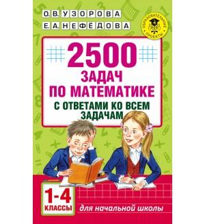 Узорова О. 2500 задач по математике с ответами ко всем задачам. 1-4 классы. Академия начального образования