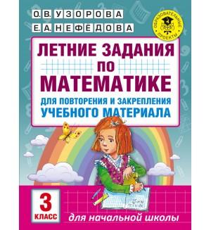 Узорова О. Летние задания по математике для повторения и закрепления учебного материала. 3 класс
