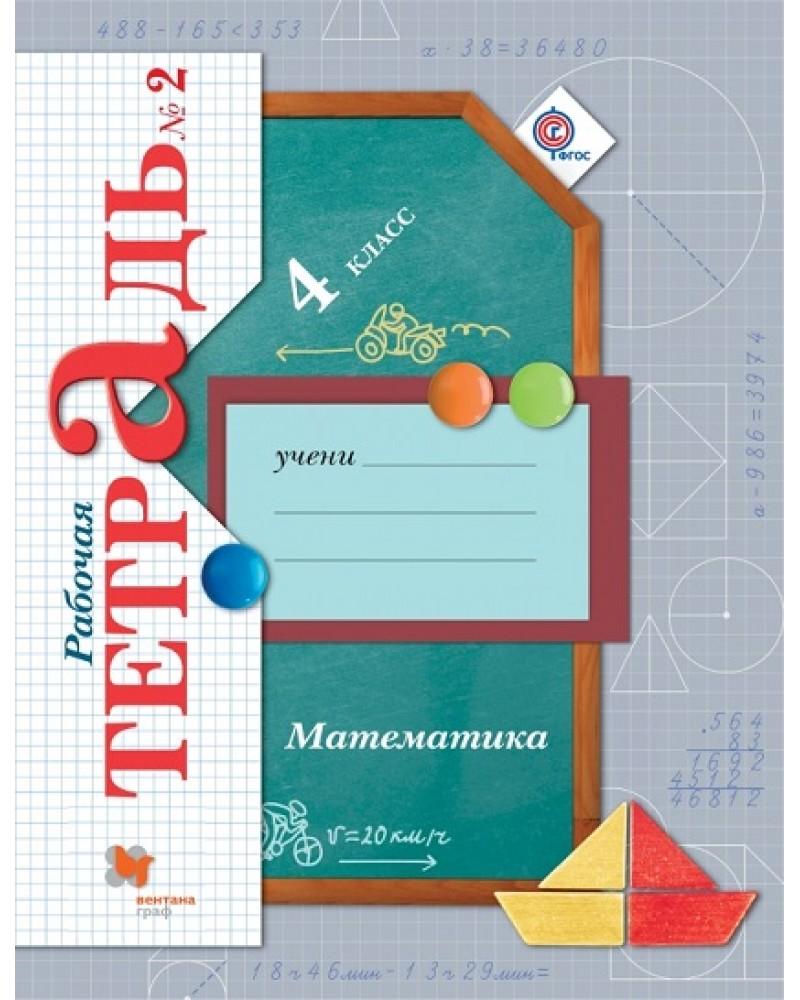 Гдз по математике 4 класс 1 часть 21 век