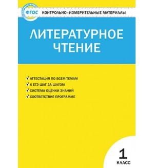 Кутявина С. Литературное чтение. КИМ. 1 класс. ФГОС