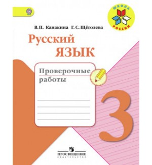 Канакина В. Русский язык. Проверочные работы. 3 класс. ФГОС