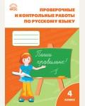 Максимова Т. Проверочные и контрольные работы по русскому языку. 4 класс. ФГОС