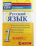 Крылова О. Русский язык. КИМ. 1 класс. ФГОС